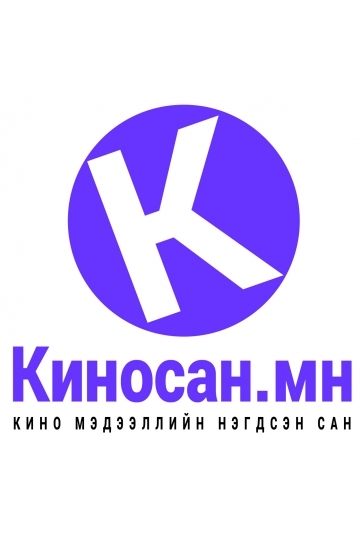 2021 оны шинэ гоё Монгол кино шууд үзэх сайт МУСК (2021)