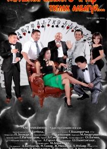 Муушгийг таван гар тоглох албагүй МУСК (2013)