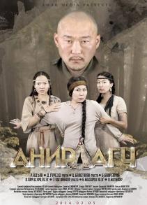 Анирлагч МУСК (2014)