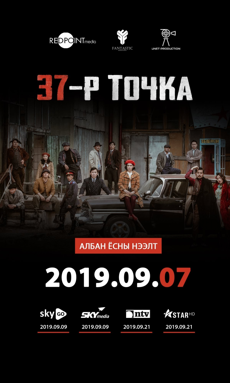37-р гарам МОАК (2019-2020)