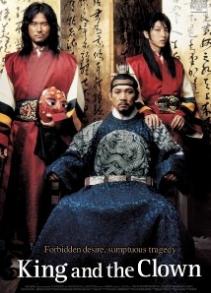 Хаан ба алиалагч (2005)