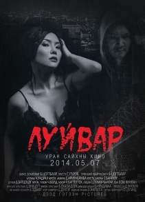 Луйвар МУСК (2014)