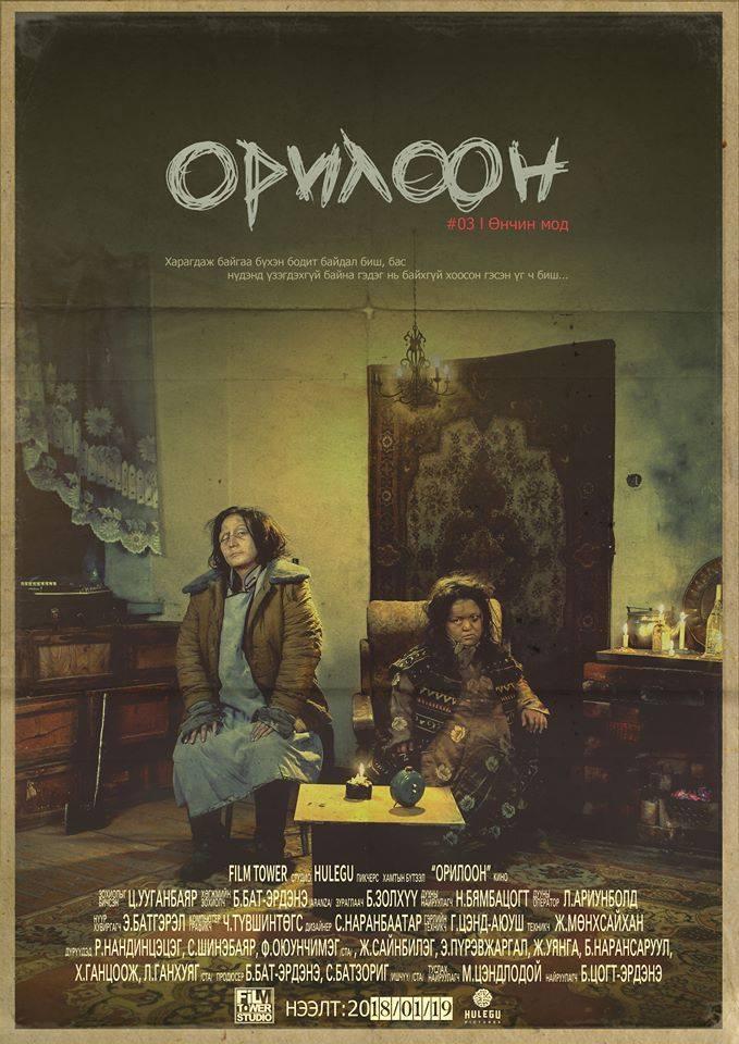 Орилоон МУСК (2018)