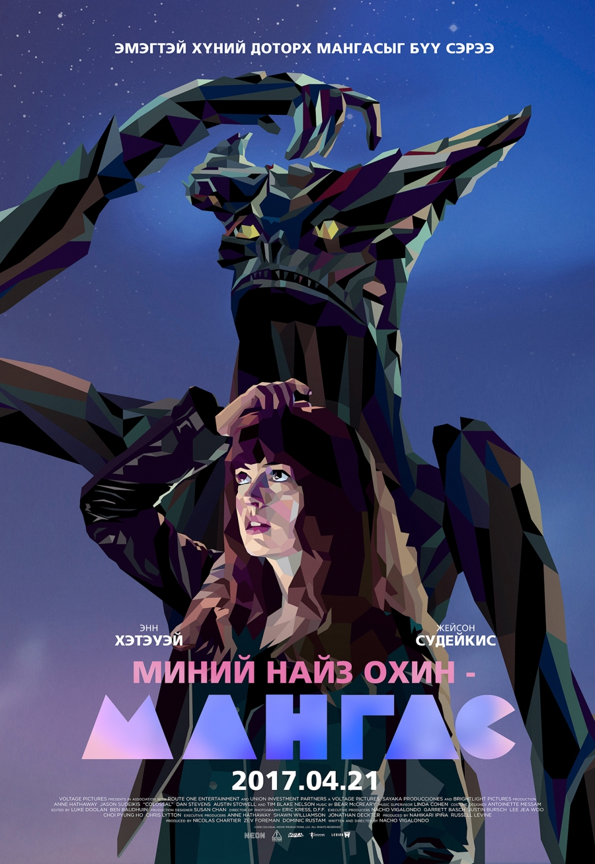 Аварга мангас УСК (2016)