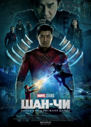 Шан-Чи ба Арван бөгжний домог УСК (2021)