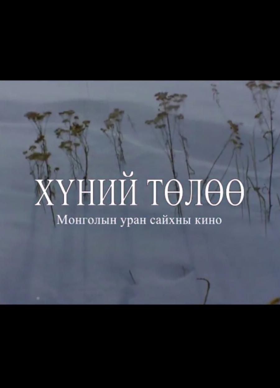 Хүний төлөө МУСК (1976)