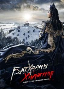 Бат хааны хилэгнэл УСК (2017)