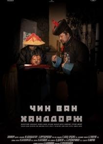 Чин ван Ханддорж МБХК (2019)