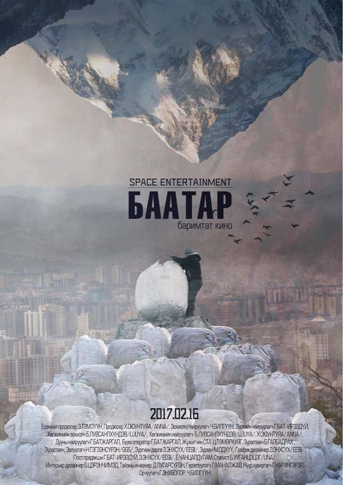 Баатар МБХК (2017)