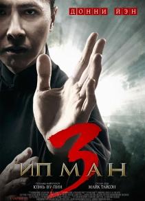 Ип Ман 3 УСК (2015)