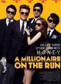 5 саяын паян (2012)