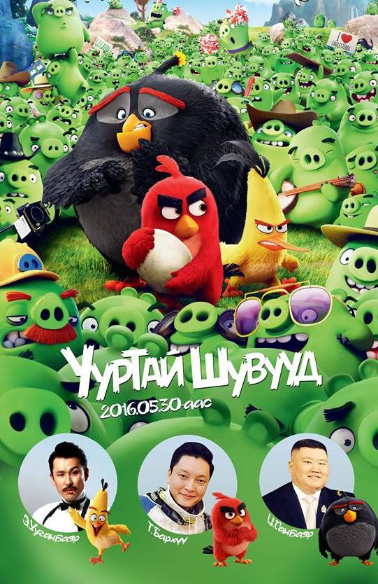 Ууртай шувууд кино УСК (2016)