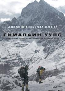 Гималай (2015)