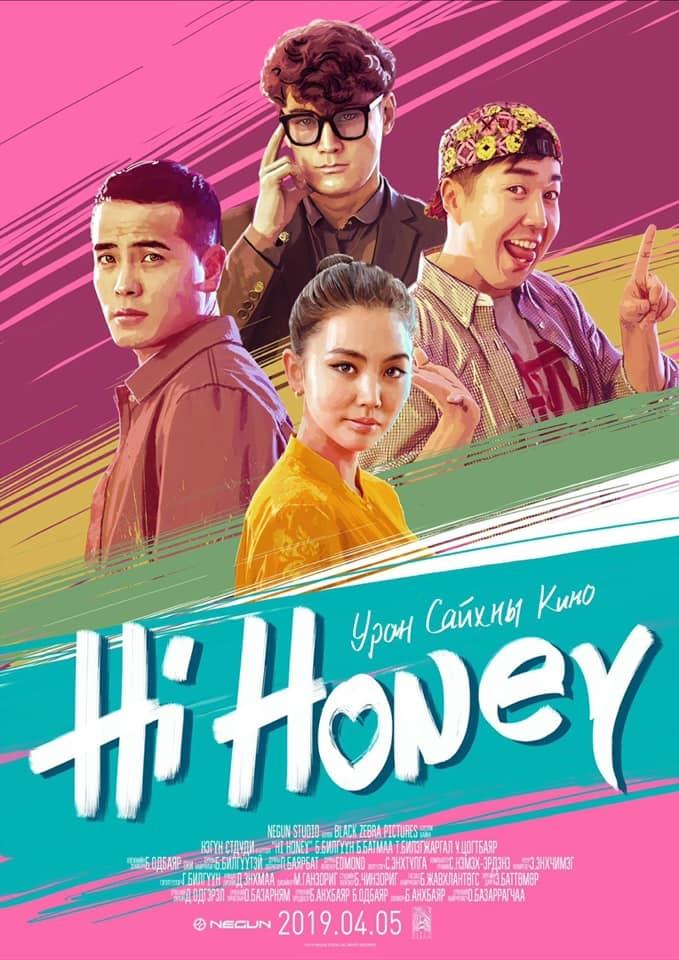 Сайн уу хонгороо МУСК (2019)