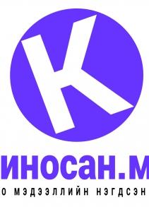 2017 oni shine goyo gadaad solongos kino shuud uzeh vzeh site sait situud USK (2017)