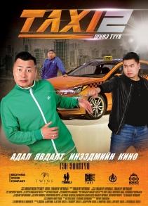 Такси 2: Шинэ түүх МУСК (2018)