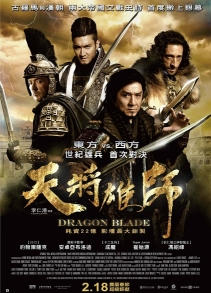 Агуу жанжин, баатарлаг цэргүүд (2015)