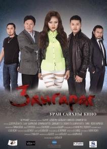 Зангараг МУСК (2015)