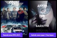 2-р сарын шилдэг кино: Приүсийн овгор МУСК (2017) / Boss of Prius