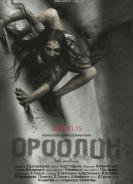 Ороолон МУСК (2016)