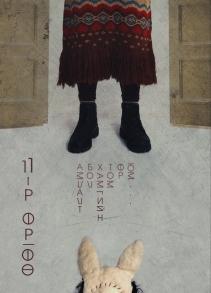 11-р өр|өө (2017)