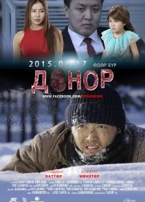 Донор МУСК (2015)