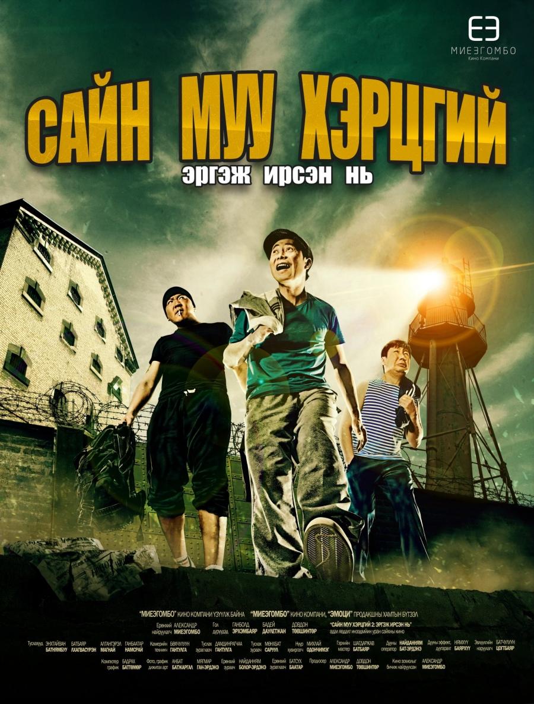 Сайн Муу Хэрцгий 2: Эргэж ирсэн нь МУСК (2013)