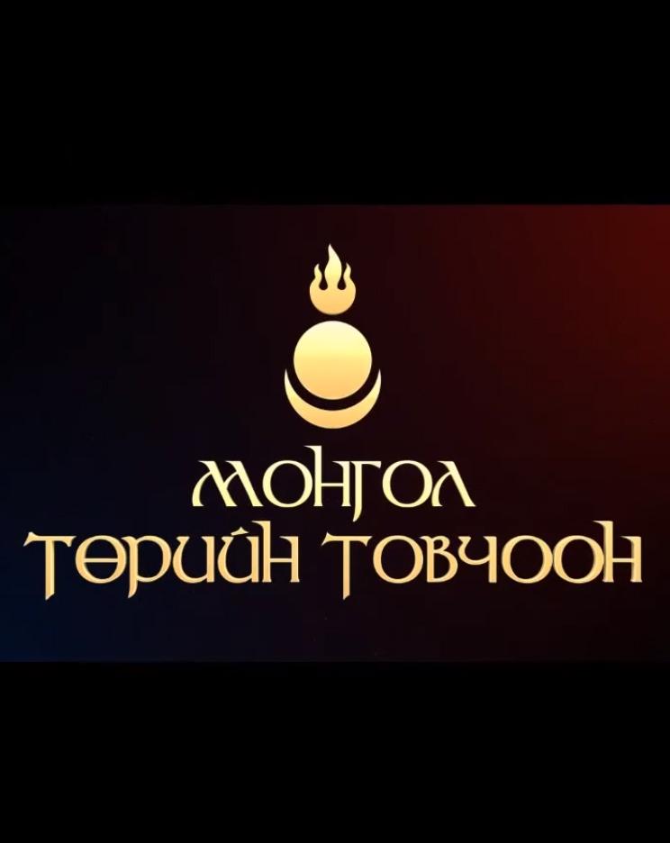Монгол төрийн товчоон МБХК (2012)