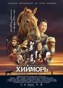 Хийморь МУСК (2019)