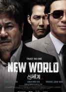 Шинэ ертөнц УСК (2013)