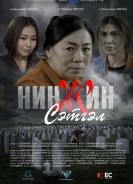 Нинжин сэтгэл МУСК (2018)