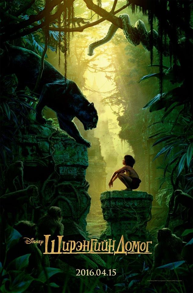 Маугли: Ширэнгийн тууж УСК (2016)