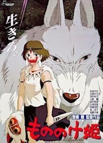 Мононокэ гүнж УСК (1997)