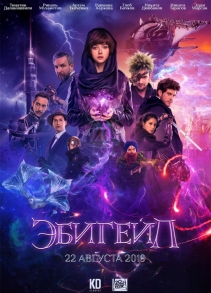 Эбигейл УСК (2019)