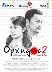 Орхидос 2 МУСК (2010)