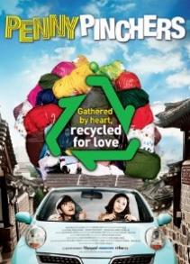 Зоосны эрэлд (2011)