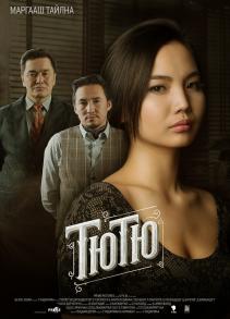 Тютю МУСК (2015)
