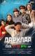 Дархлаа МУСК (2020)