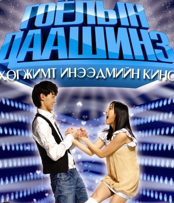 Гоёлын даашинз МУСК (2009)