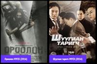 Кино тоолуур™: 01/28 - Ороолон МУСК анх удаагаа тэргүүллээ