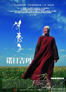 Норжмаа (2014)