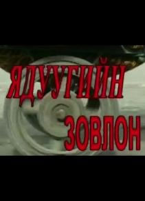 Ядуугийн зовлон МУСК (2000)