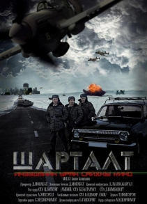 Шарталт МУСК (2013)