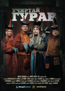 Учиртай гурав МУСК (2011)