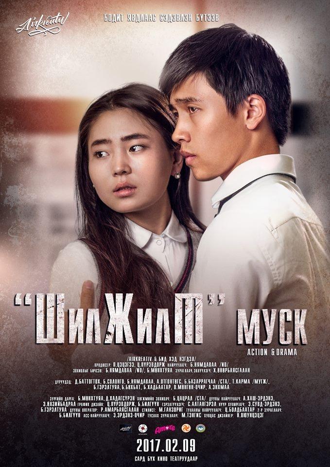 Шилжилт МУСК (2017)