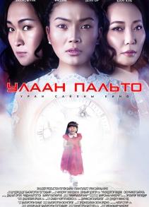 Улаан пальто МУСК (2014)