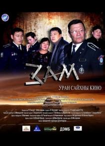 Зам МУСК (2011)