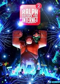 Сүйтгэгч Ралф 2: Интернэт таслагч УСК (2018)