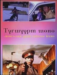Түгшүүрт шөнө МУСК (1993)