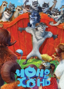 Чоно ба хонь: Ай-май-й-аар хувирал (2016)